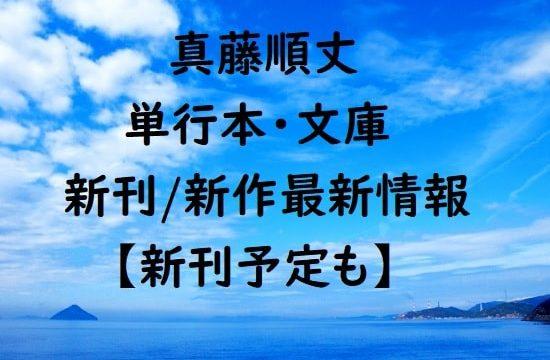 真藤順丈の単行本・文庫の新刊/新作最新情報【新刊予定も】