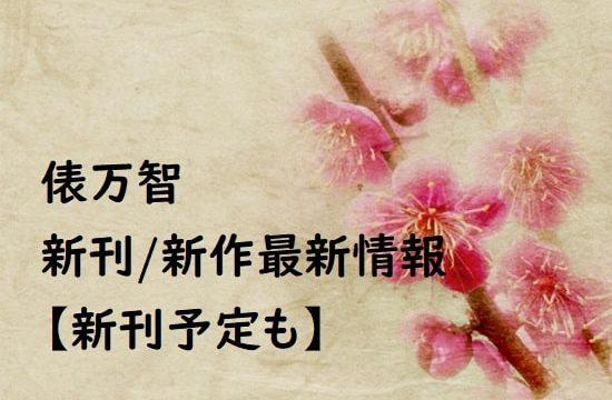 俵万智の単行本・文庫の新刊/新作最新情報【新刊予定も】