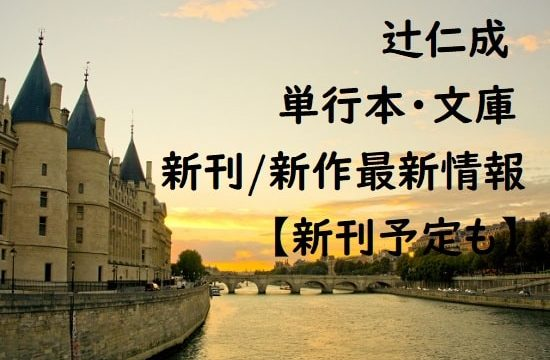 辻仁成の単行本・文庫の新刊/新作最新情報【新刊予定も】