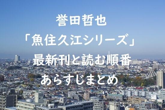 誉田哲也「魚住久江シリーズ」の最新刊と読む順番、あらすじまとめ