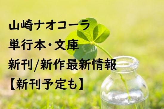 山崎ナオコーラの単行本・文庫の新刊/新作最新情報【新刊予定も】