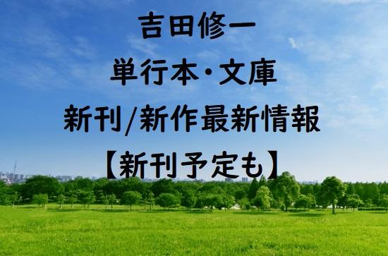 吉田修一の単行本・文庫の新刊/新作最新情報【新刊予定も】