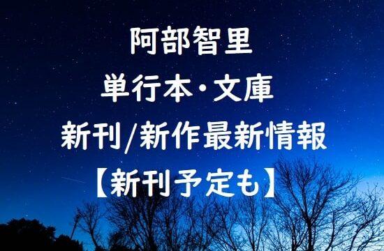 阿部智里の単行本・文庫の新刊/新作最新情報【新刊予定も】