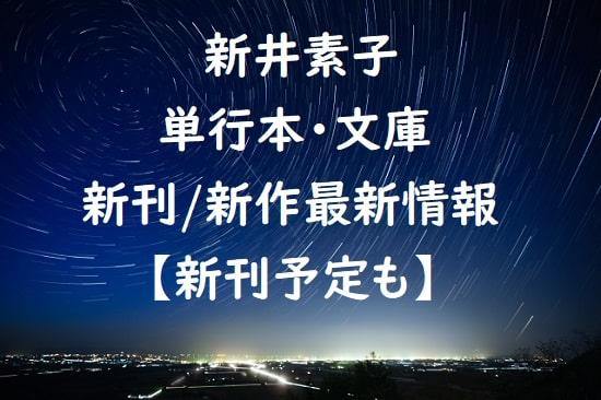 新井素子の単行本・文庫の新刊/新作最新情報【新刊予定も】