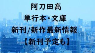 阿刀田高の単行本・文庫の新刊/新作最新情報【新刊予定も】
