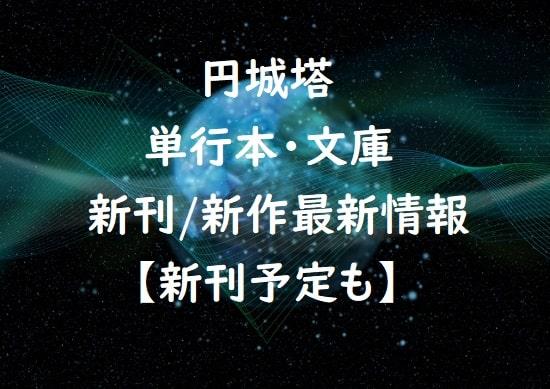 円城塔の単行本・文庫の新刊/新作最新情報【新刊予定も】