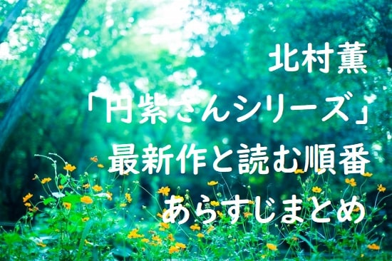 北村薫「円紫さんシリーズ」の最新作と読む順番、あらすじまとめ