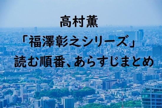 高村薫「福澤彰之シリーズ」の読む順番、あらすじまとめ【完結】