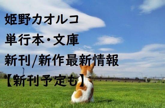姫野カオルコの単行本・文庫の新刊/新作最新情報【新刊予定も】