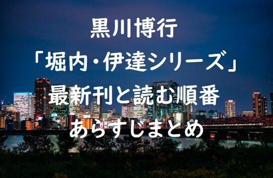 黒川博行「堀内・伊達シリーズ」の最新刊と読む順番、あらすじまとめ