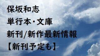 保坂和志の単行本・文庫の新刊/新作最新情報【新刊予定も】
