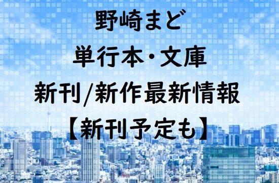 野崎まどの単行本・文庫の新刊/新作最新情報【新刊予定も】