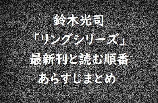 鈴木光司「リングシリーズ」の最新刊と読む順番、あらすじまとめ