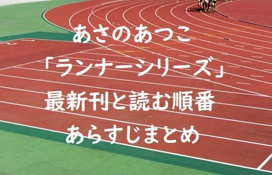 あさのあつこ「ランナーシリーズ」の最新刊と読む順番、あらすじまとめ【完結】