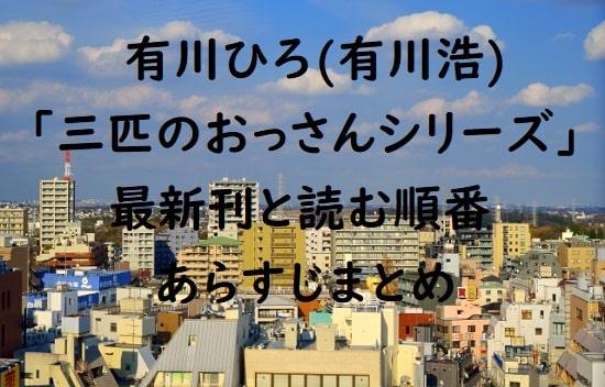 有川ひろ(有川浩)「三匹のおっさんシリーズ」の最新刊と読む順番、あらすじまとめ