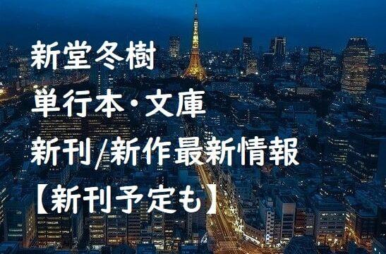 新堂冬樹の単行本・文庫の新刊/新作最新情報【新刊予定も】