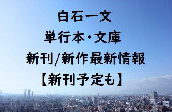 白石一文の単行本・文庫の新刊/新作最新情報【新刊予定も】