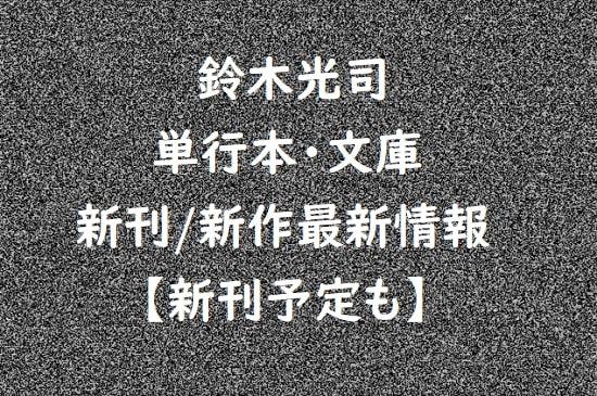 鈴木光司の単行本・文庫の新刊/新作最新情報【新刊予定も】