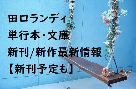 田口ランディの単行本・文庫の新刊/新作最新情報【新刊予定も】