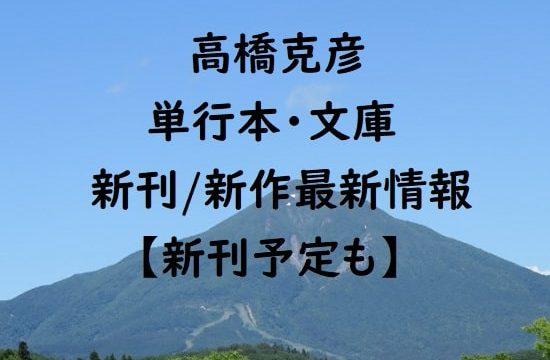 高橋克彦の単行本・文庫の新刊/新作最新情報【新刊予定も】