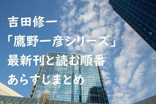 吉田修一「鷹野一彦シリーズ」の最新刊と読む順番、あらすじまとめ【完結】