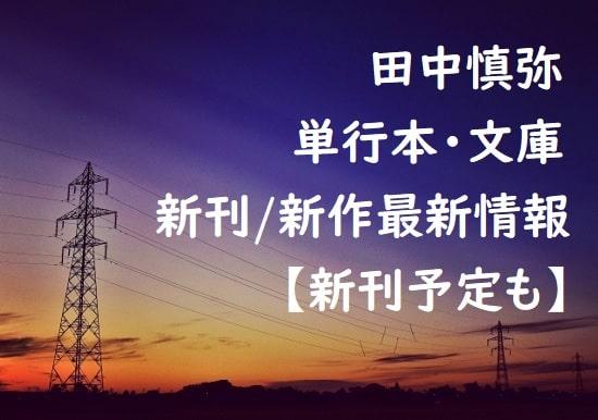 田中慎弥の単行本・文庫の新刊/新作最新情報【新刊予定も】