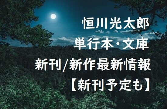 恒川光太郎の単行本・文庫の新刊/新作最新情報【新刊予定も】