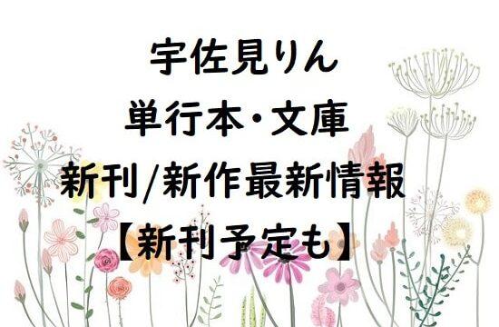 宇佐見りんの単行本・文庫の新刊/新作最新情報【新刊予定も】