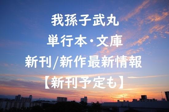 我孫子武丸の単行本・文庫の新刊/新作最新情報【新刊予定も】