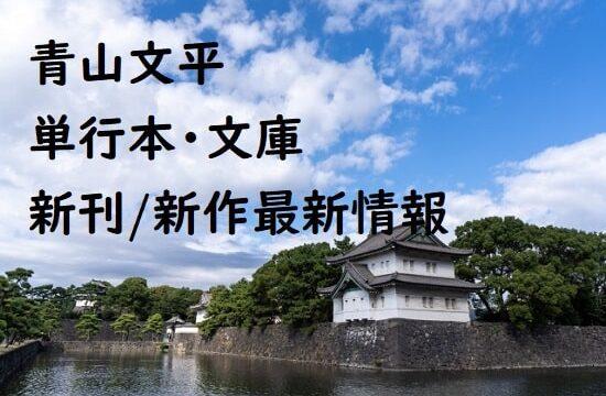 青山文平の単行本・文庫の新刊/新作最新情報【新刊予定も】