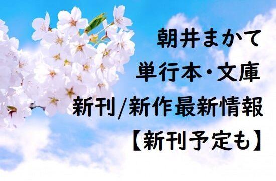 朝井まかての単行本・文庫の新刊/新作最新情報【新刊予定も】