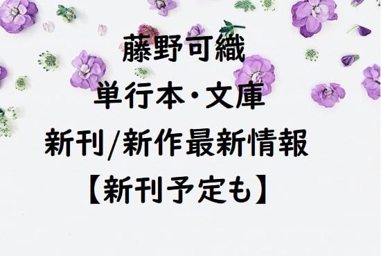 藤野可織の単行本・文庫の新刊/新作最新情報【新刊予定も】