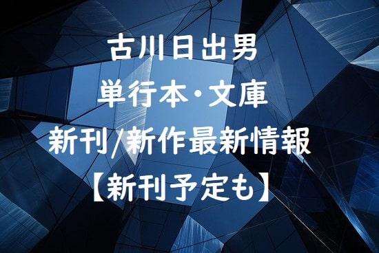 古川日出男の単行本・文庫の新刊/新作最新情報【新刊予定も】