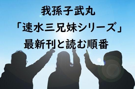 我孫子武丸「速水三兄妹シリーズ」の最新刊と読む順番、あらすじまとめ