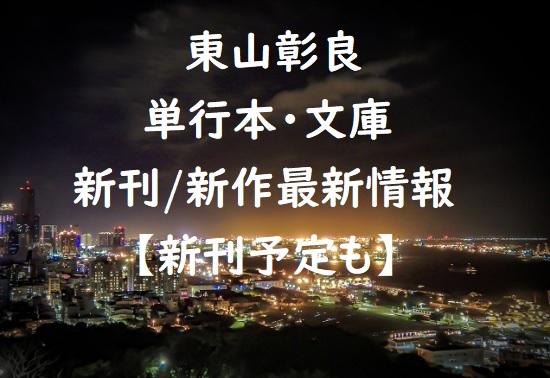 東山彰良の単行本・文庫の新刊/新作最新情報【新刊予定も】