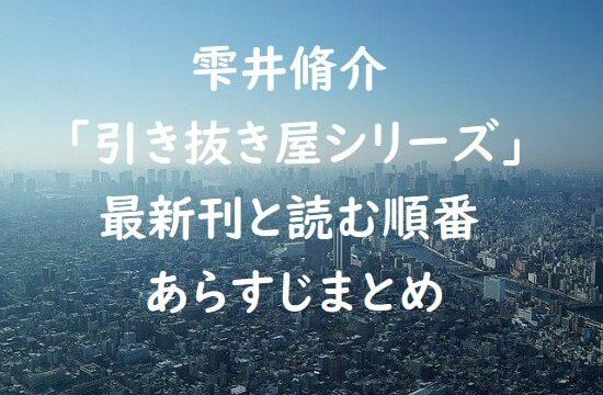 雫井脩介「引き抜き屋シリーズ」の最新刊と読む順番、あらすじまとめ