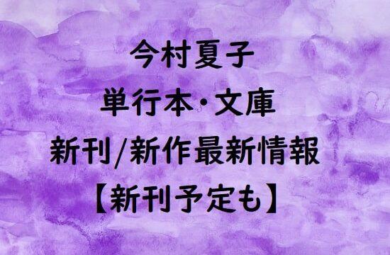 今村夏子の単行本・文庫の新刊/新作最新情報【新刊予定も】