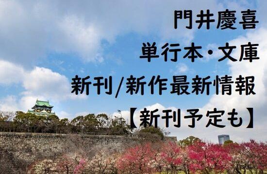 門井慶喜の単行本・文庫の新刊/新作最新情報【新刊予定も】