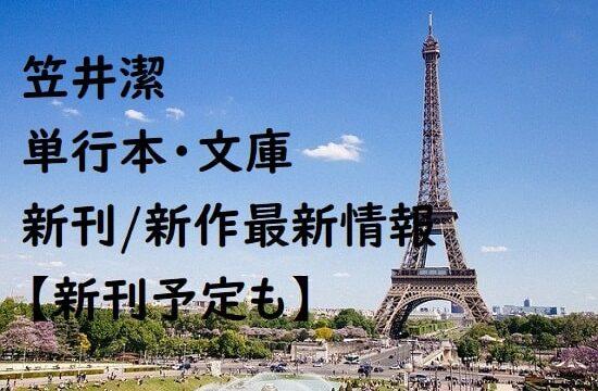 笠井潔の単行本・文庫の新刊/新作最新情報【新刊予定も】