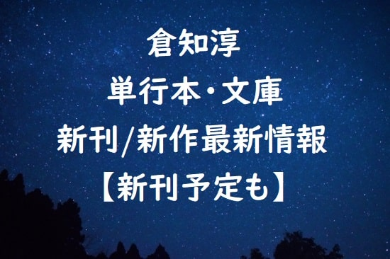 倉知淳の単行本・文庫の新刊/新作最新情報【新刊予定も】
