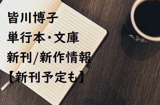 皆川博子の単行本・文庫の新刊/新作最新情報【新刊予定も】