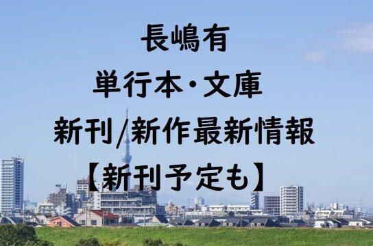 長嶋有の単行本・文庫の新刊/新作最新情報【新刊予定も】