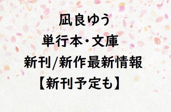 凪良ゆうの単行本・文庫の新刊/新作最新情報【新刊予定も】
