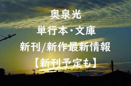 奥泉光の単行本・文庫の新刊/新作最新情報【新刊予定も】
