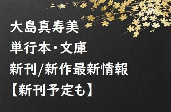 大島真寿美の単行本・文庫の新刊/新作最新情報【新刊予定も】