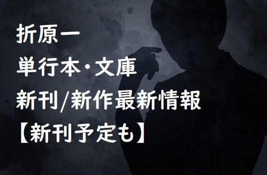 折原一の単行本・文庫の新刊/新作最新情報【新刊予定も】