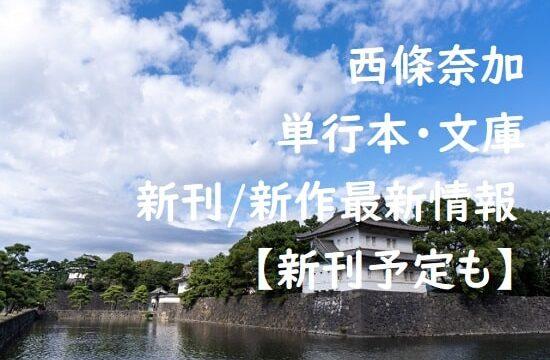 西條奈加の単行本・文庫の新刊/新作最新情報【新刊予定も】