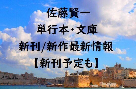 佐藤賢一の単行本・文庫の新刊/新作最新情報【新刊予定も】