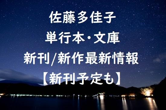 佐藤多佳子の単行本・文庫の新刊/新作最新情報【新刊予定も】
