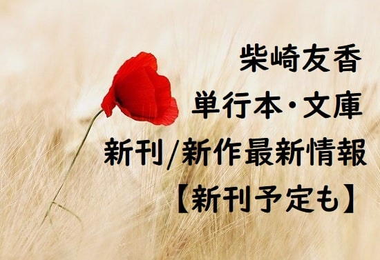 柴崎友香の単行本・文庫の新刊/新作最新情報【新刊予定も】